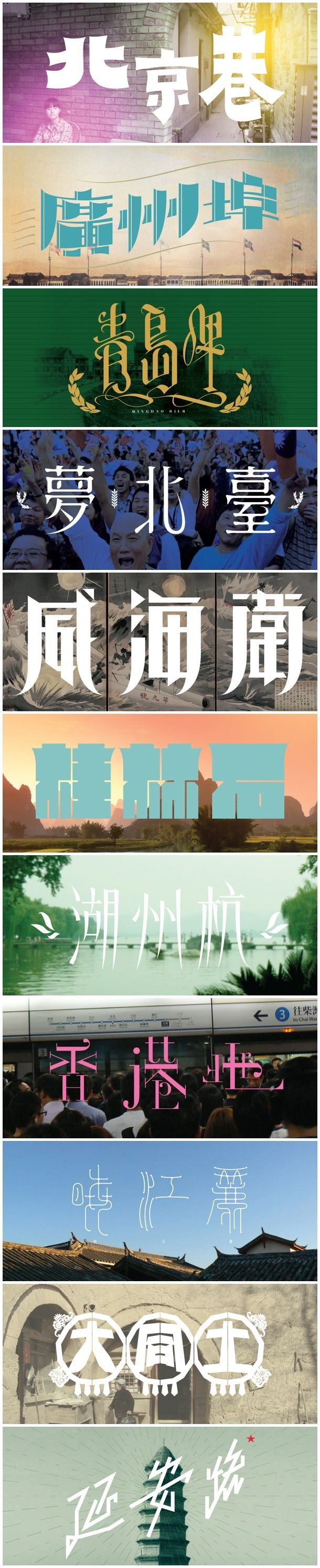 Cities of China  via http://www.behance.net/gallery/Cities-of-China/10820017