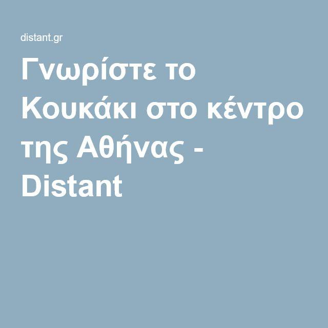 Γνωρίστε το Κουκάκι στο κέντρο της Αθήνας - Distant