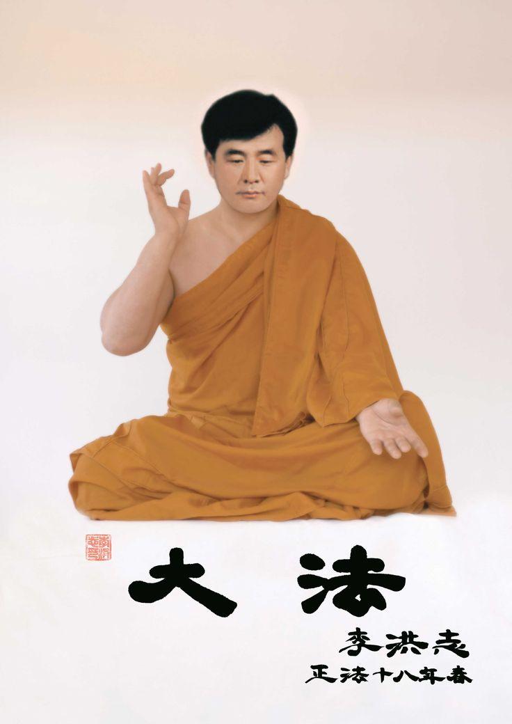 李洪志大師法像   Buddha, Master