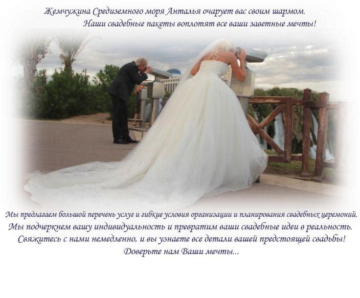 Свадебный планировщик Турция Анталья