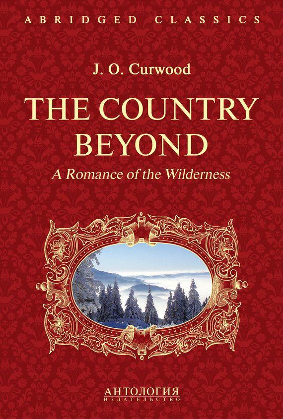 The Country Beyond. A Romance of the Wilderness. В дебрях Севера. Романтическая история сурового края #любовныйроман, #юмор, #компьютеры, #приключения, #путешествия, #образование