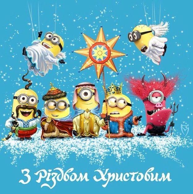 Merry Christmas in Ukrainian