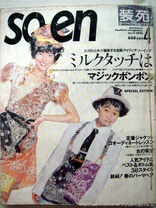 SO-ES №4 1990