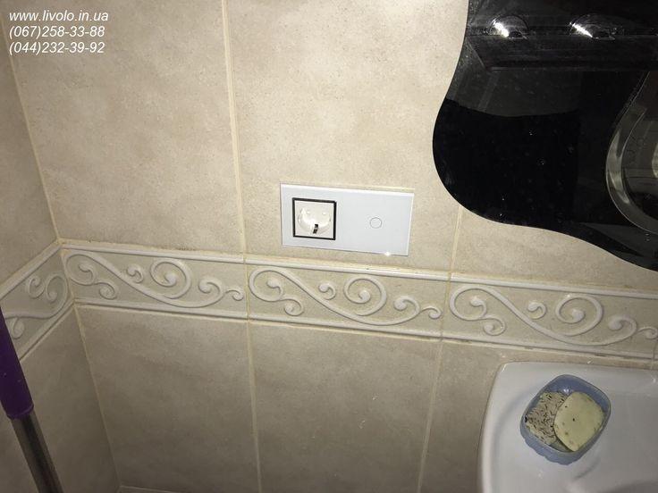 Сенсорный выключатель света водонепроницаемый, им безопасно пользоваться даже мокрыми руками! Поэтому их так удобно устанавливать в ванной комнате и на кухне. Магазин www.livolo.in.ua (067)258-33-88  #сенсорныйвыключатель #kharkov #умныйдом #стильныйдом #выключательсвета #выключатель #ремонт #интерьер #дизайн #свет #освещение #технологии #стекло #черное #белое #харьков #розетка #ванная