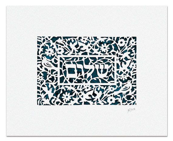 Shalom Hebrew Peace wall hanging Judaica art by DavidFisherArt