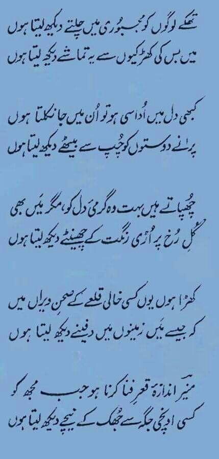 80 best urdu literature images on pinterest literature abu httpbeautykeys4u urdu poetry urdu shayari stopboris Images