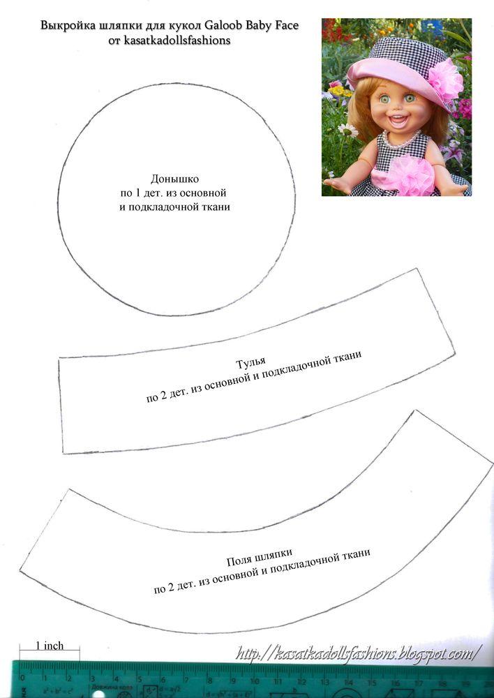 "KasatkaDollsFashions: Выкройка шляпки ""Маленькая леди"" для кукол Galoob Baby Face (Беби Фейс)"
