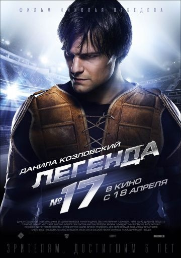 Легенда №17 (2012); Pежиссер - Николай Лебедев