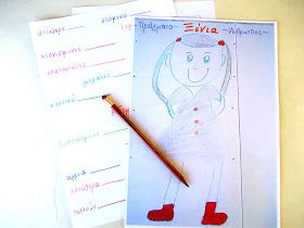 Dyslexia at home: Λεξιλόγιο, Επίθετα & Δυσλεξία.