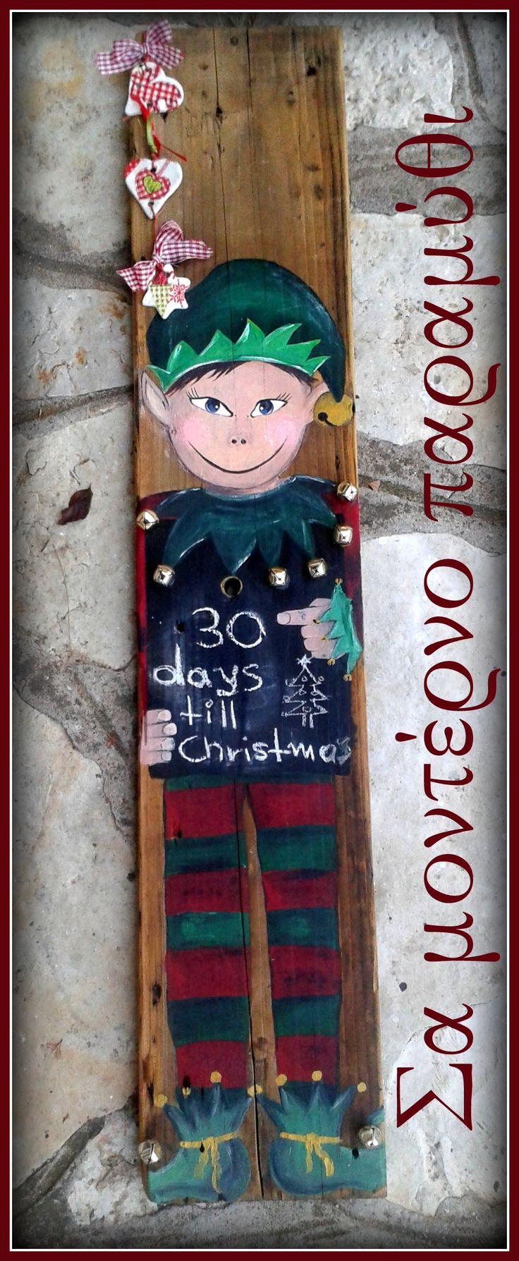 my elf !!!!