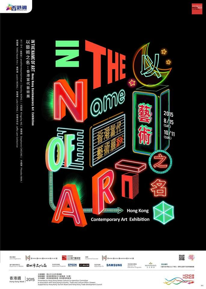 Interesting use of typography and color in this poster design  야간반시 참조