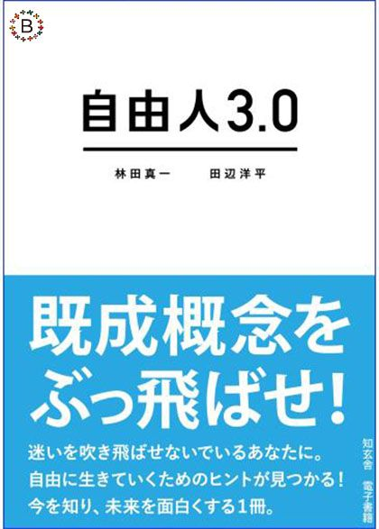 SHIBUYA TSUTAYAにて総合ランキングtop5になり、TBSの王様のブランチで紹介された書籍『自由人3.0』。人気アイドルグループの公式ガイドブックや有名モデルのファッションフォトブッ...