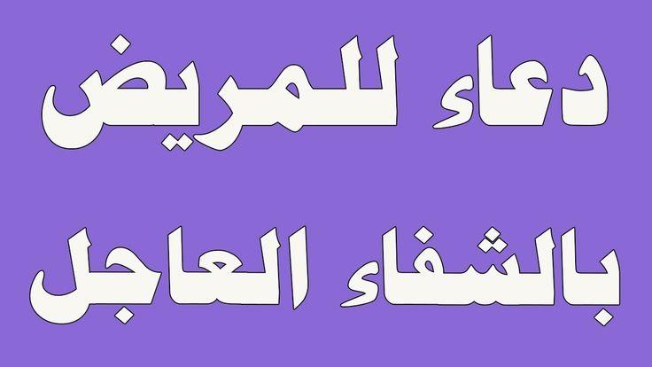 أفضل أدعية مكتوبة لشفاء المريض ادعية الشفاء ادعية المريض ادعية شفاء المريض Arabic Calligraphy Calligraphy