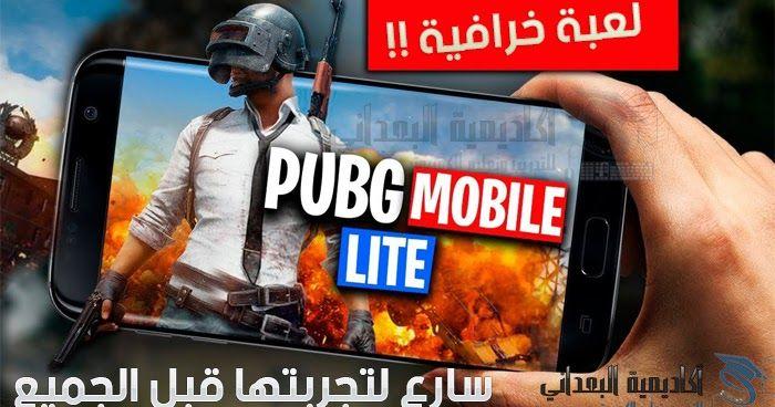 تحميل لعبة Pubg Mobile للاندرويد بحجم 200m اخر اصدار لعبة Pubg Mobile هي من أفضل الالعاب التي لاقت رواجأ كبيرأ على موا Download Games Grand Theft Auto 4 Games