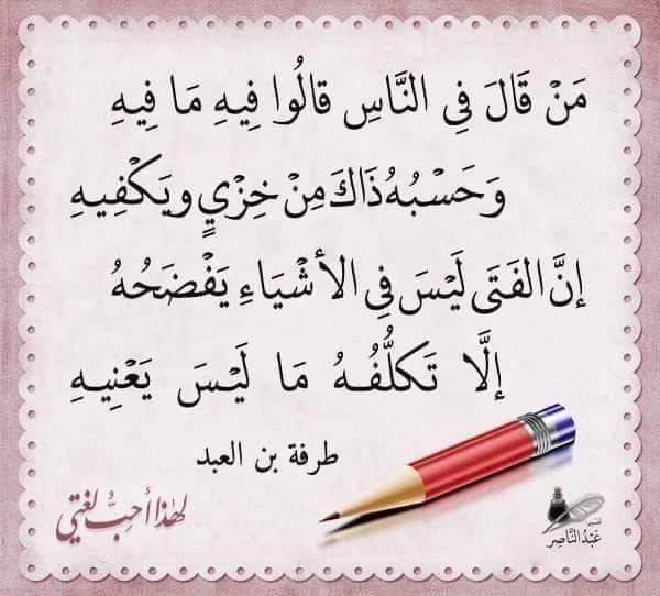 Pin By فلسطينية ولي الفخر On مما راق لي Arabic App