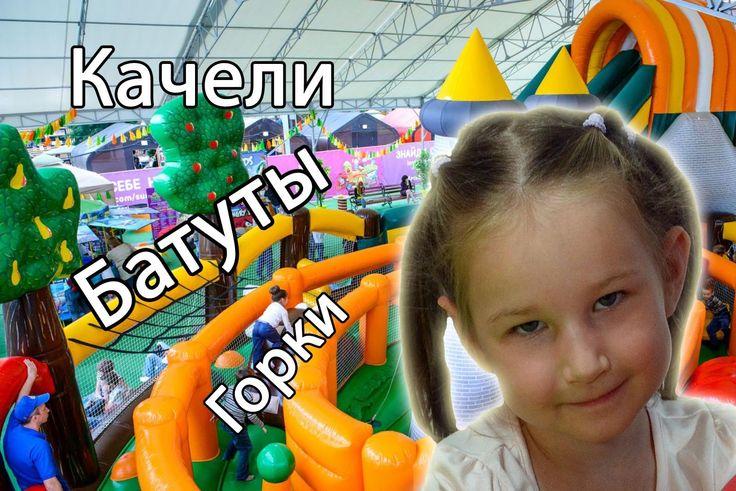 Парк развлечений: Батут Горки Качели - катаемся, прыгаем, играем с Юлей ...