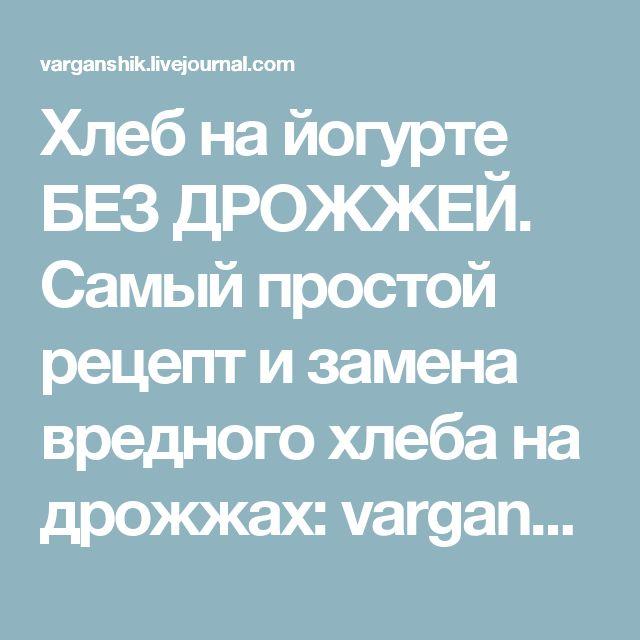 Хлеб на йогурте БЕЗ ДРОЖЖЕЙ. Самый простой рецепт и замена вредного хлеба на дрожжах: varganshik