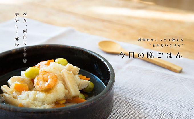 根菜のかぶら蒸しの作り方・レシピ | 暮らし上手