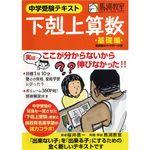 馬渕教室 中学受験テキスト 下剋上算数 基礎編 偏差値40から55への道/書籍
