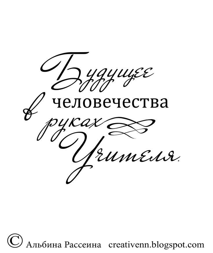 Надписи к дню учителя.