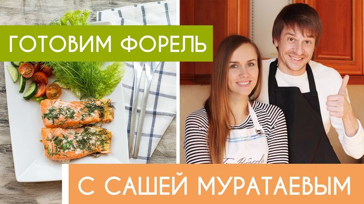 "Мой проект ""похудей за 12 недель"" ➡ http://rybakovakurs.com/reel/ Канал Саши: https://www.youtube.com/user/Aleksandrmagic Мой http://instagram.com/tanya_ryba..."
