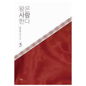 (韓国書籍)『王は愛している 』3 (MBC韓国ドラマ) [韓国 ドラマ] 韓国音楽専門ソウルライフレコード - Yahoo!ショッピング - Tポイントが貯まる!使える!ネット通販