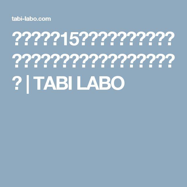 【羽田から15分】食と音楽にこだわった「旅するホテル」が気になる・・・ | TABI LABO