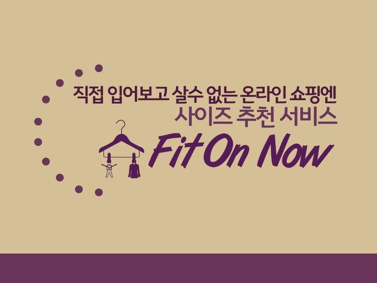 'FitOnNow'  박요한 대표 사업계획서 by @hongss via slideshare