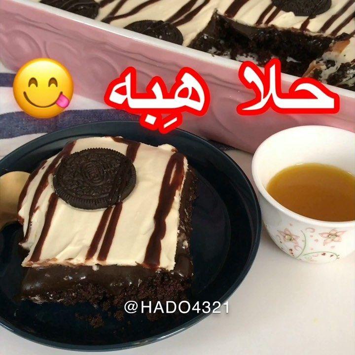 Hadeel On Instagram هاي وش آخر حلى أكلته حلا هبه Hado4321 Hado4321 المكونات الطبقه الاولى كيك شوكلاته جاهز الطب Food Yummy Food Yummy