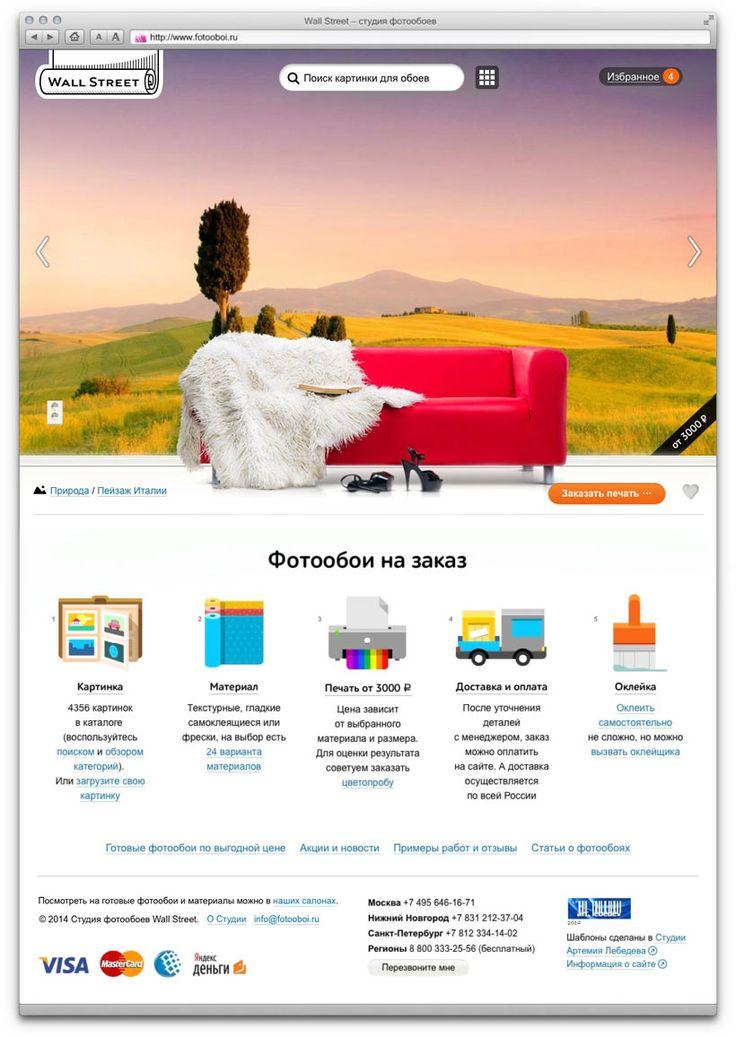 Шаблоны сайта компании «Уолл-стрит» #web #design