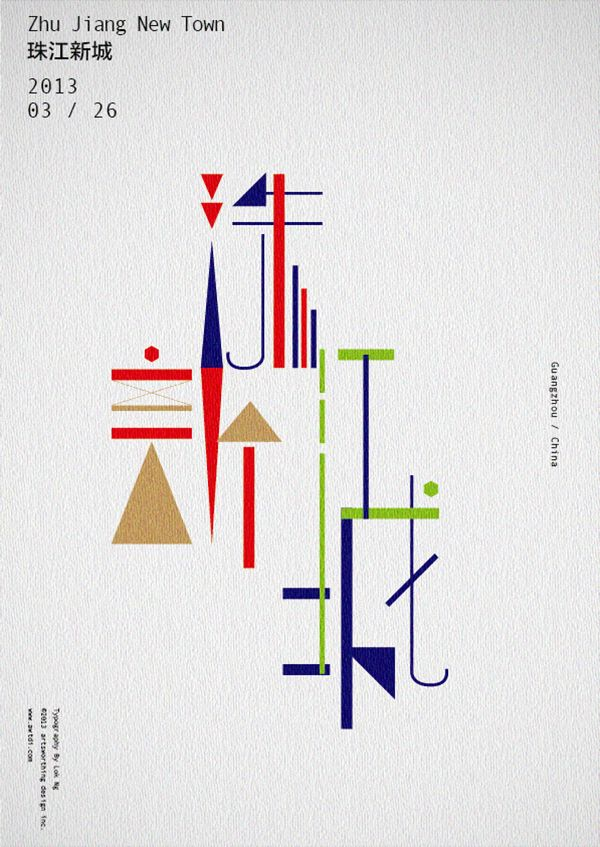 Love Guangzhou 愛廣州- experimental typography
