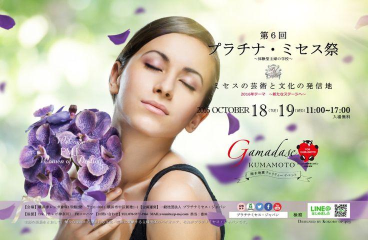 今年のプラチナ・ミセス祭は『新たなステージへ』 の画像 一般社団法人 プラチナミセス・ジャパン(PMJ)