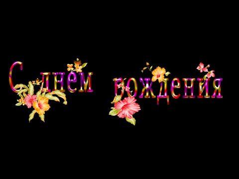 С Днем рождения, Ольга Андреевна!
