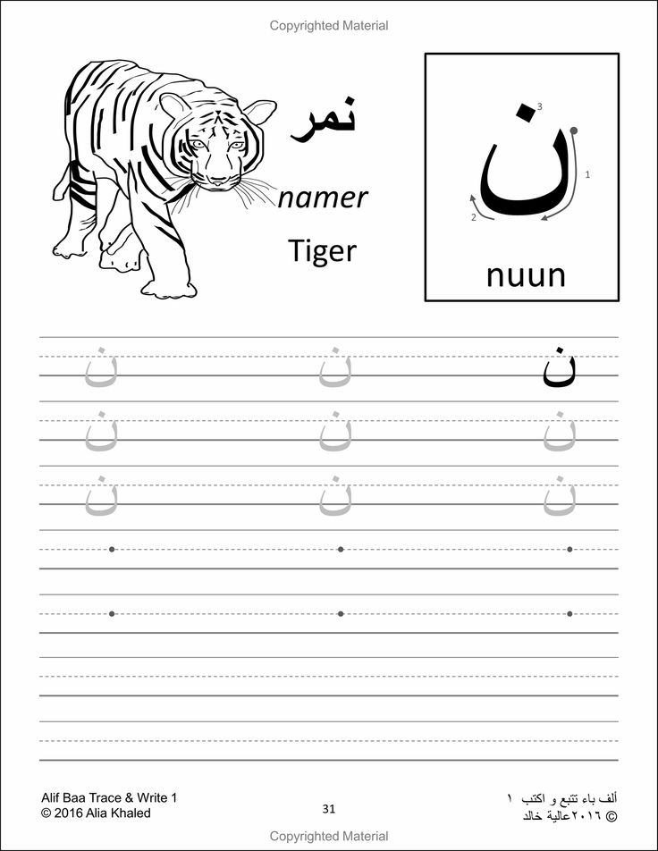 Learn how to write the Arabic Alphabet - Alif Baa Trace & Write 1 By Alia Khaled - Get Your Copy Now $6.95 - Also Available at Amazon.com
