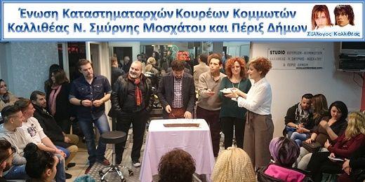 Πραγματοποιήθηκε η κοπή της πρωτοχρονιάτικης πίτας του συλλόγου κομμωτών Καλλιθέας την Τετάρτη 03 Φεβρουαρίου 2016.