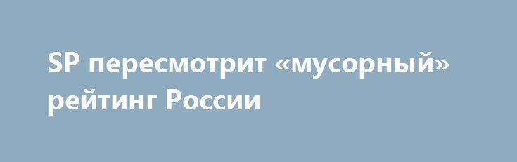 SP пересмотрит «мусорный» рейтинг России http://krok-forex.ru/news/?adv_id=9708 В пятницу, 16 сентября, рейтинговое агентство Standard & Poor's (S&P) может пересмотреть долгосрочный кредитный рейтинг России, который сейчас находится на «мусорном» уровне. Представитель S&P подтвердил, что решение намечено на 16 сентября. Агентство сохранит рейтинг на прежнем уровне, полагают десять экономистов, опрошенных РБК. Трое из них считают, что максимум, на что можно рассчитывать, - это пересмотр…