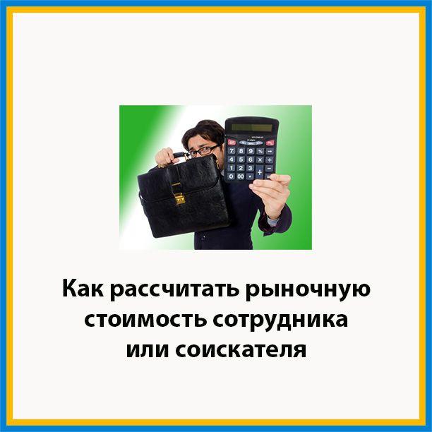 Пошаговый алгоритм от HR-ПРАКТИКА Подробно http://hr-praktika.ru/blog/instr/kak-rasschityvaetsya-rynochnaya-stoimost-sotrudnika-ili-soiskatelya/