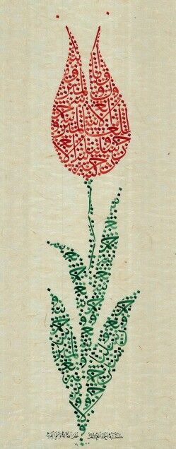 Best images about calligraphy on pinterest allah