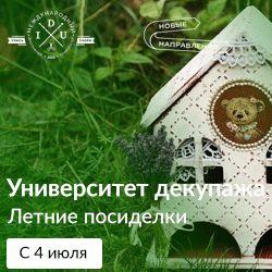 Декупаж - Сайт любителей декупажа - DCPG.RU | Малюсенькая хитрость-самодельный трафарет
