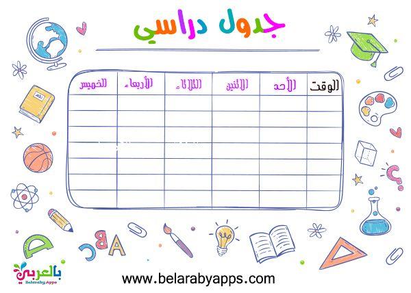 جدول الحصص المدرسية 2021 جدول جاهز للطباعة بالعربي نتعلم Bullet Journal Maysan Journal