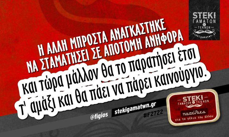 Η άλλη μπροστά αναγκάστηκε @figios - http://stekigamatwn.gr/f2722/