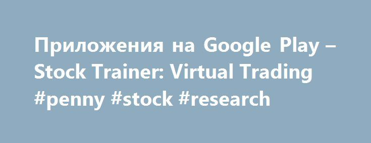 "Приложения на Google Play – Stock Trainer: Virtual Trading #penny #stock #research http://stock.remmont.com/%d0%bf%d1%80%d0%b8%d0%bb%d0%be%d0%b6%d0%b5%d0%bd%d0%b8%d1%8f-%d0%bd%d0%b0-google-play-stock-trainer-virtual-trading-penny-stock-research/  medianet_width = ""300"";   medianet_height = ""600"";   medianet_crid = ""926360737"";   medianet_versionId = ""111299"";   (function() {       var isSSL = 'https:' == document.location.protocol;       var mnSrc = (isSSL ? 'https:' : 'http:')…"