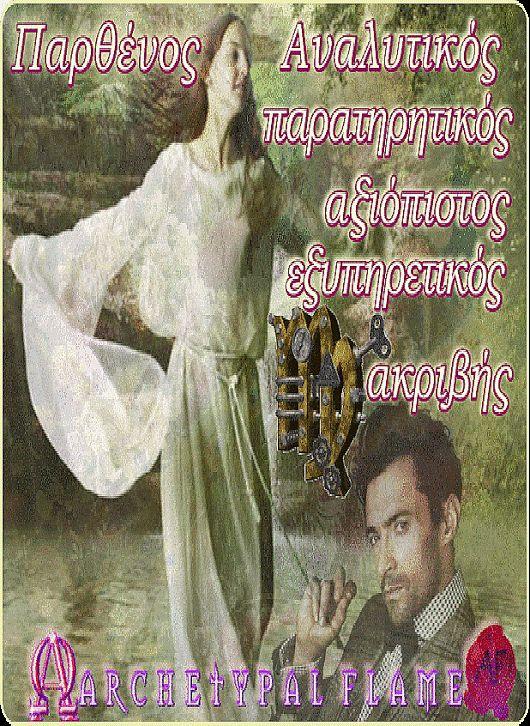 Αρχέτυπη Φλόγα: Παρθένος - Ζώδια - κινούμενες εικόνες Gif  Ο μήνας του Παρθένου αγαπημένες ψυχές, Οπως διαβάζουμε από την αστρολογία θετικά χαρακτηριστικά των Παρθένων είναι : Αναλυτικότητα, παρατηρητικότητα, εξυπηρετικότητα, αξιοπιστία, ακρίβεια,  Ευλογίες στους Παρθένους και σε όλους σας,  Αγάπη και Φως   #Archetypal #Flame #Virgo #Παρθένος #αγάπη #φως #gif #GIFS #QUOTES #agape #fos #love #light #amor #luz, #ζώδια, #2561000sep1st2017