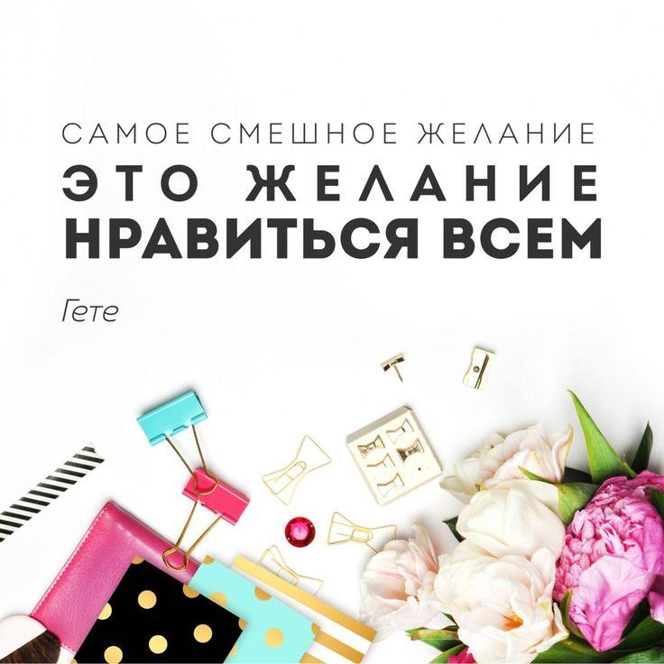 Самое смешное желание, это желание нравится всем quotes, цитаты, love and life, motivational, цитаты об отношениях, любви и жизни, фразы и мысли, мотивация
