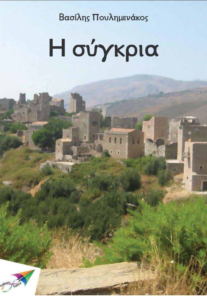 """Βασίλης Πουλημενάκος: """"Η Σύγκρια"""""""