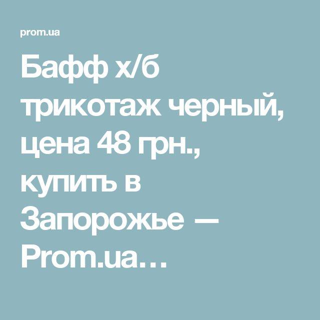 Бафф х/б трикотаж черный, цена 48 грн., купить в Запорожье — Prom.ua…