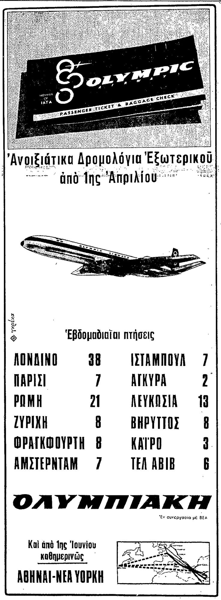 Olympic Airways, δρομολόγια εξωτερικού 1966