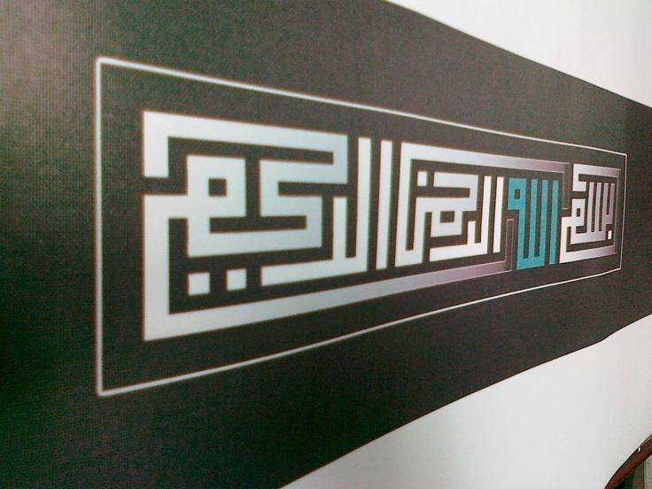 Kufi Art Bismillah
