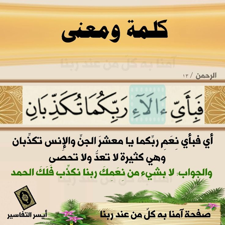 Pin By Essam On كلمة ومعنى In 2020 Holy Quran Allah Quran