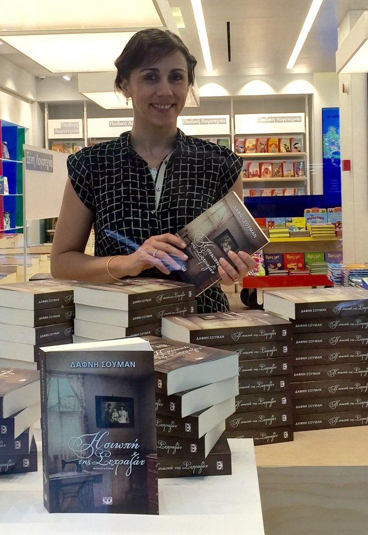 Η Δάφνη Σούμαν υπογράφει τα αντίτυπα των βιβλίων της στο κατάστημα των Εκδόσεων ΨΥΧΟΓΙΟΣ! Το νέο βιβλίο κυκλοφορεί στις 3/3! Copyright photo: Konstantine Sparis #psichogiosbooks #dafnischuman